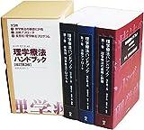 理学療法ハンドブック 改訂第3版 全3巻セット