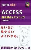 ACCESS基本操作&テクニック (超図解miniシリーズ)