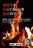 �бļԤ��ΤäƤ����٤��Ƕ�Τ��٤� ��2�� �������� [DVD]
