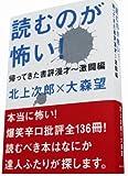 読むのが怖い! 帰ってきた書評漫才~激闘編