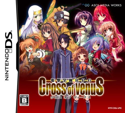 電撃学園RPG Cross of Venus(通常版) 特典 電撃学園RPG文庫付き