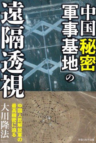 中国「秘密軍事基地」の遠隔透視―中国人民解放軍の最高機密に迫る (OR books)