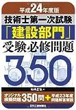 技術士第一次試験「建設部門」受験必修問題350〈平成24年度版〉