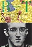 美術手帖 1990年 06月号 キース・ヘリング追悼