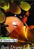 ドラムのいろは [DVD]
