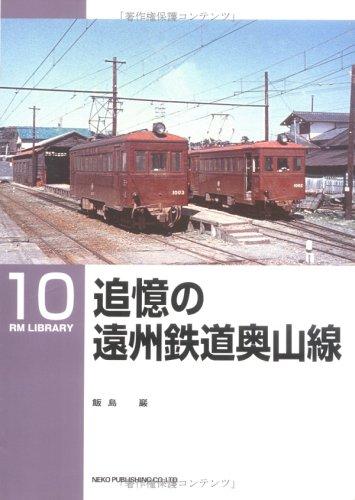 追憶の遠州鉄道奥山線 (RM library (10))