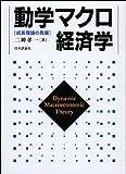 動学マクロ経済学 成長理論の発展