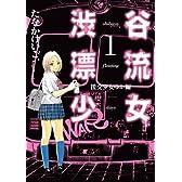 渋谷漂流少女 1 ゆか編 (GAコミックス)