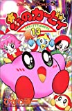 星のカービィ―デデデでプププなものがたり (13) (てんとう虫コミックス)