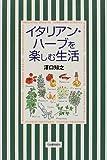 イタリアン・ハーブを楽しむ生活 (Tanoshimu seikatsu)