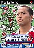 J.LEAGUE プロサッカークラブをつくろう ! 3