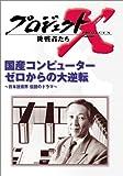プロジェクトX 挑戦者たち 第V期 国産コンピューター ゼロからの大逆転~日本技術界 伝説のドラマ~