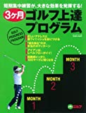 3ヶ月ゴルフ上達プログラム