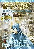 『徹子の部屋』40周年Anniversary Book (ぴあMOOK)