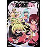 To Love-Ru: Collection 2 ~ To Love Ru