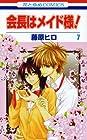 会長はメイド様! 第7巻 2009年04月03日発売