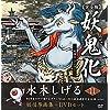 水木しげる妖怪原画集 妖鬼化(ムジャラ) 完全版 第11巻 中国II・アジアI