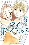 マイ・ボーイフレンド 分冊版(5) (別冊フレンドコミックス)
