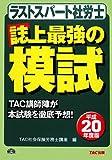 ラストスパート社労士誌上最強の模試 平成20年度版 (2008)