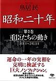 文庫 昭和二十年第1巻 重臣たちの動き (草思社文庫)