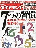 週刊 ダイヤモンド 2010年 9/4号 [雑誌]