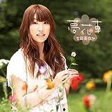 吉岡亜衣加「夢花車(初回限定盤 DVD付)」