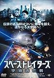 スペース・トレイターズ 宇宙逃亡者[DVD]