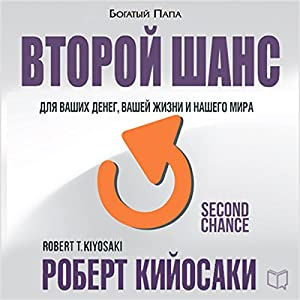 Second Chance: for Your Money, Your Life and Our World [Russian Edition] Hörbuch