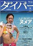 ダイバー 2009年 06月号 [雑誌]