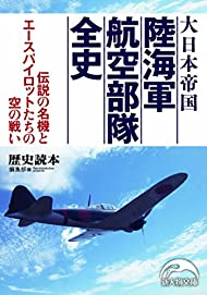 大日本帝国 陸海軍航空部隊全史 (新人物文庫)