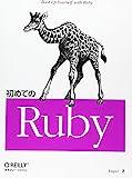 初めてのRuby