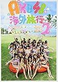 AKB48 海外旅行日記2