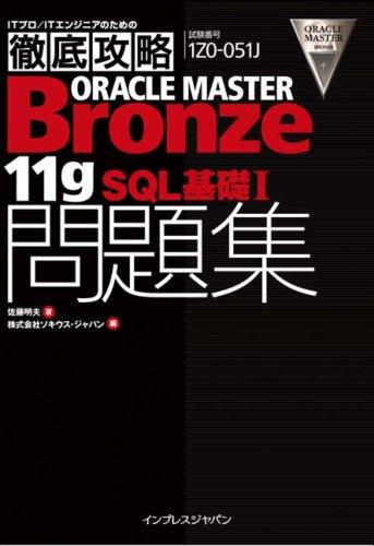 徹底攻略ORACLE MASTER Bronze 11g SQL基礎1問題集