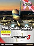 ぼくは航空管制官3 大阪パラレルコンタクト 10周年プレミアBOX