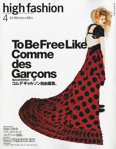 high fashion 2010年4月号 大きい表紙画像