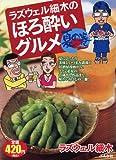 ラズウェル細木のほろ酔いグルメ 夏の巻 (ぶんか社コミックス)