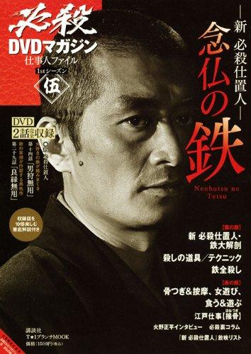 必殺DVDマガジン 仕事人ファイル5 念仏の鉄 (T☆1 ブランチMOOK) (T・1ブランチMOOK)