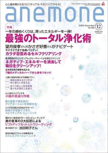 anemone (アネモネ) 2009年 12月号 [雑誌]