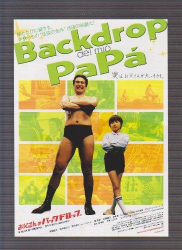 映画チラシ 「お父さんのバックドロップ」原作 中島らも 監督 李闘士男 出演 宇梶剛士、神木隆之介