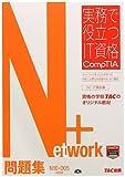 Network+ 問題集 N10‐005対応版 (実務で役立つIT資格 CompTIAシリーズ)