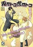 Docteur lapin et Mister tigre ! Vol.2