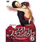 ラスト・スキャンダル BOXII [DVD]