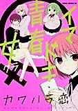 イマドキ青春 女クラ (あすかコミックスDX)