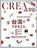 台湾でできること (CREA  Due)