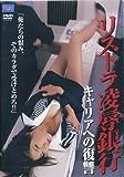 リストラ陵辱銀行 キャリアへの復讐 [DVD]