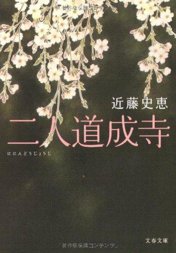 二人道成寺 (文春文庫)