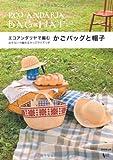 エコアンダリヤで編むかごバッグと帽子―おそろいで編めるキッズサイズつき