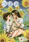 つぼみ VOL.3 (まんがタイムKRコミックス GLシリーズ)
