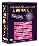 USB暗号化マスター 4 (商品イメージ)