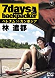 7days, backpacker �Ӹ��� [DVD]